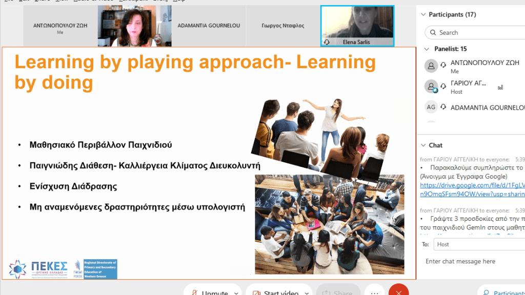 ΠΔΕ Δυτικής Ελλάδας- GEM-IN: Εκπαιδευτικοί της ΠΔΕΔΕ μαθαίνουν… παίζοντας!!